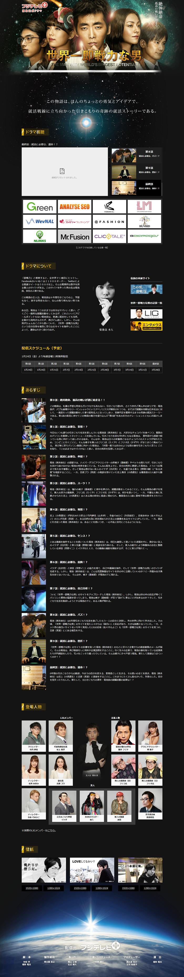 無料WEBドラマ『世界一即戦力な男』| 株式会社LIG