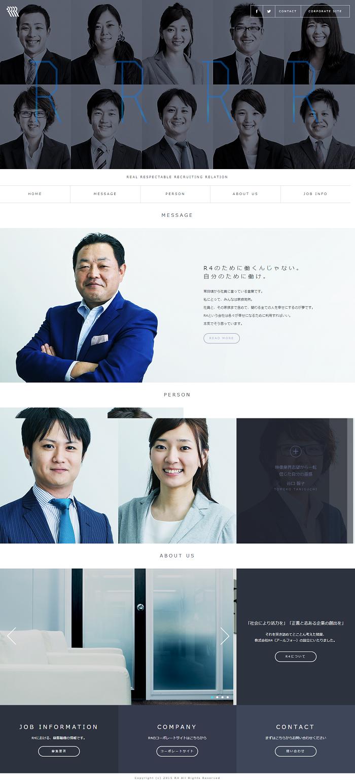 株式会社R4(アールフォー)特設採用サイト