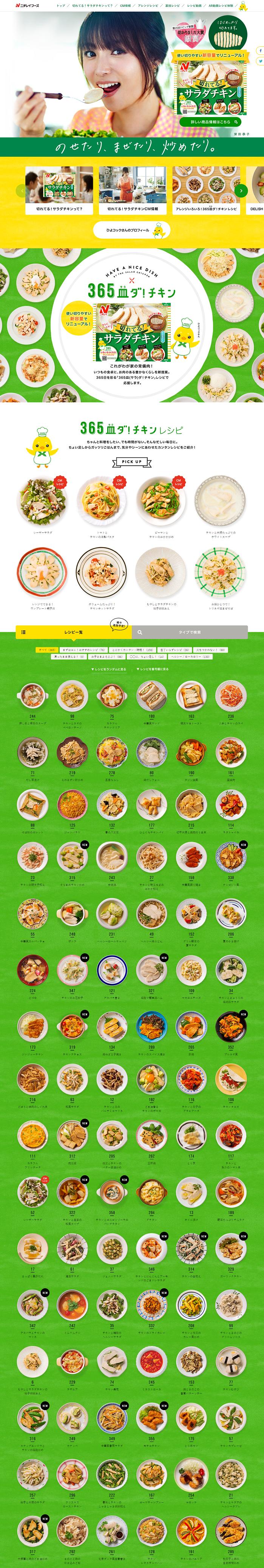 ニチレイフーズ サラダチキン