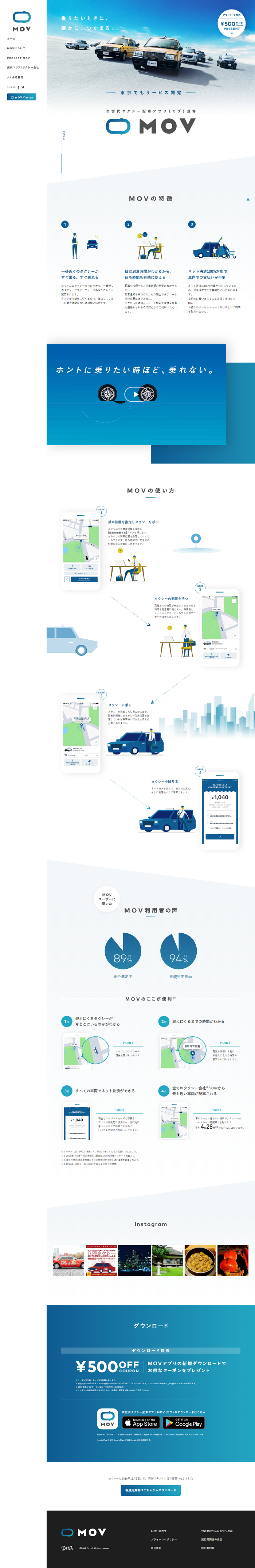 MOV│ タクシー配車アプリ