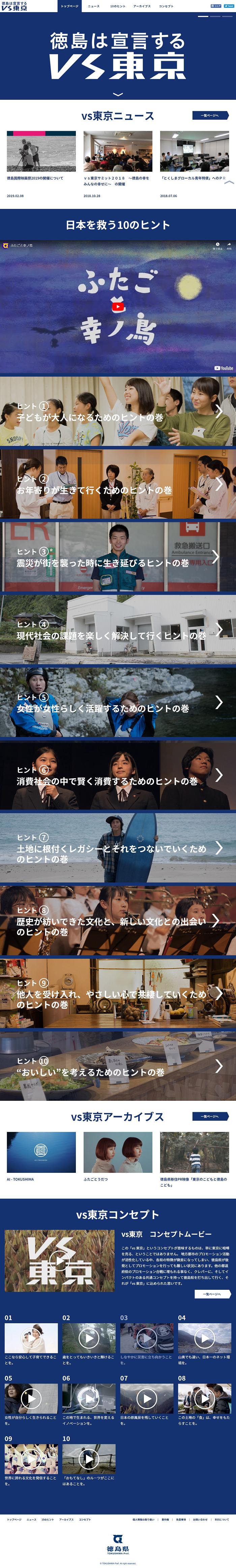 徳島県 PRサイト