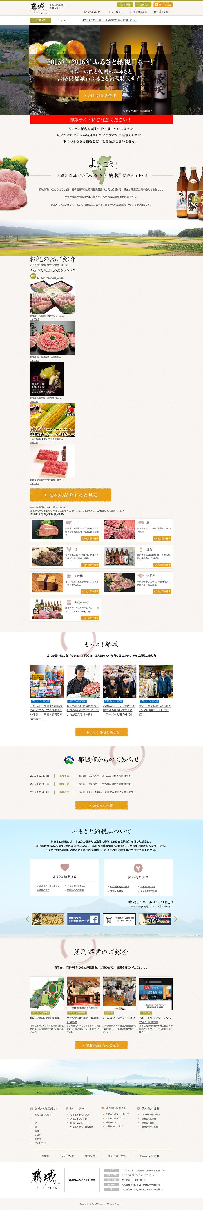 宮崎県都城市ふるさと納税特設サイト