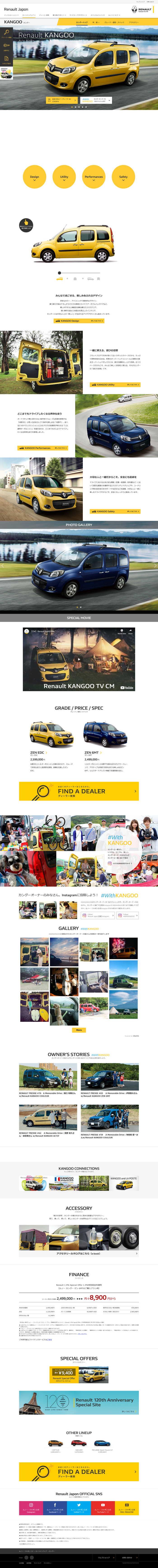 Renault Japon | ルノー カングー