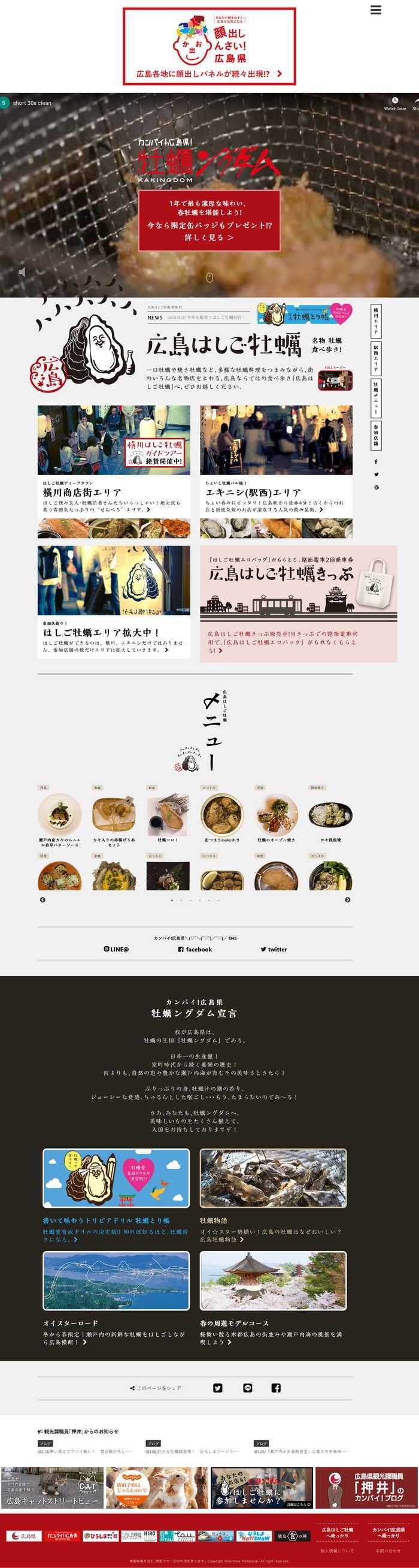 牡蠣ングダム 広島はしご牡蠣 開催中 | カンパイ!広島県