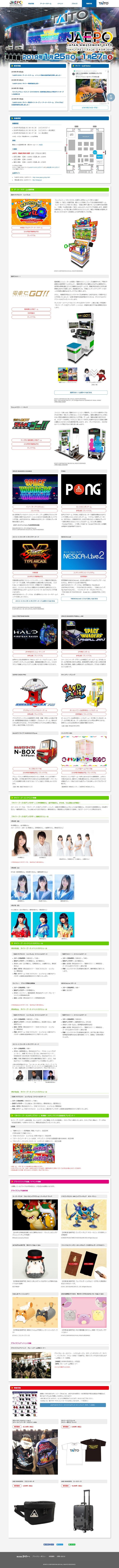 ジャパンアミューズメントエキスポ2019 タイトー特設サイト