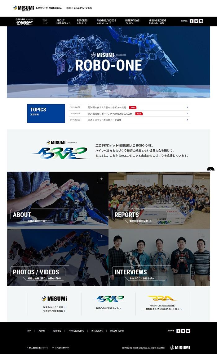 ROBO-ONE 特設サイト