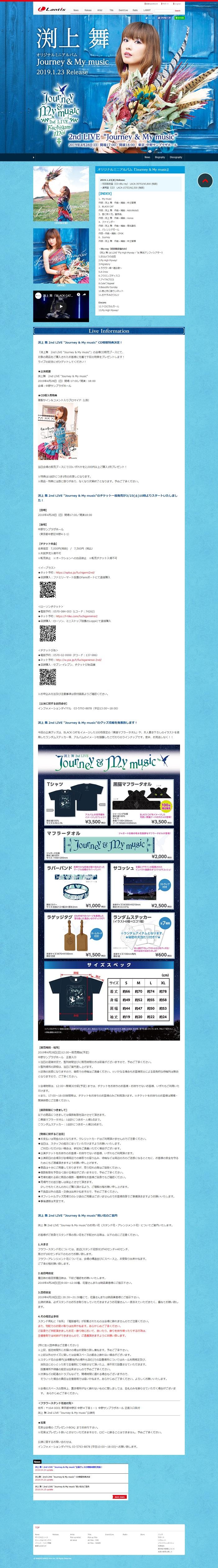 渕上舞   Lantis web site