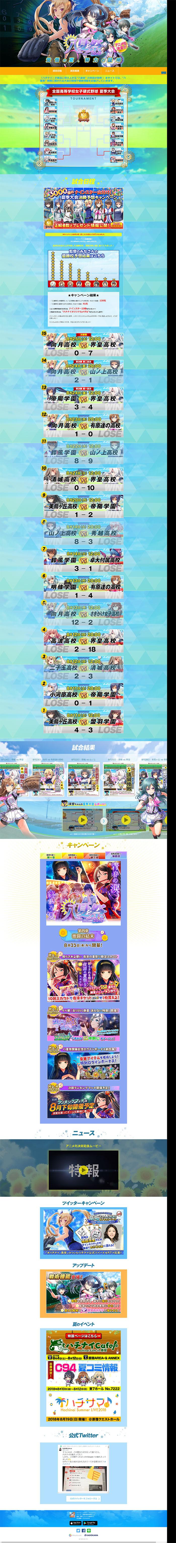 八月のシンデレラナイン(ハチナイ)八夏祭2018特設サイト