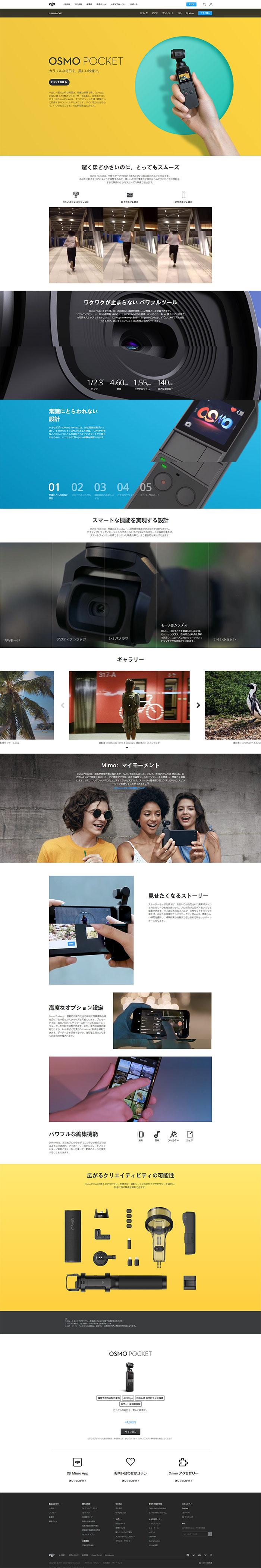 DJI Osmo Pocket – スタビライザー搭載ハンドヘルドカメラ – DJI