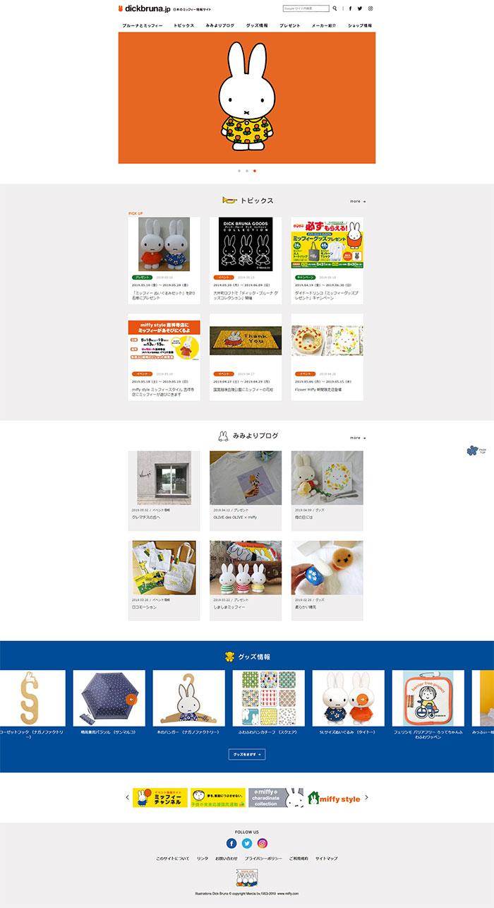 日本のミッフィー情報サイト
