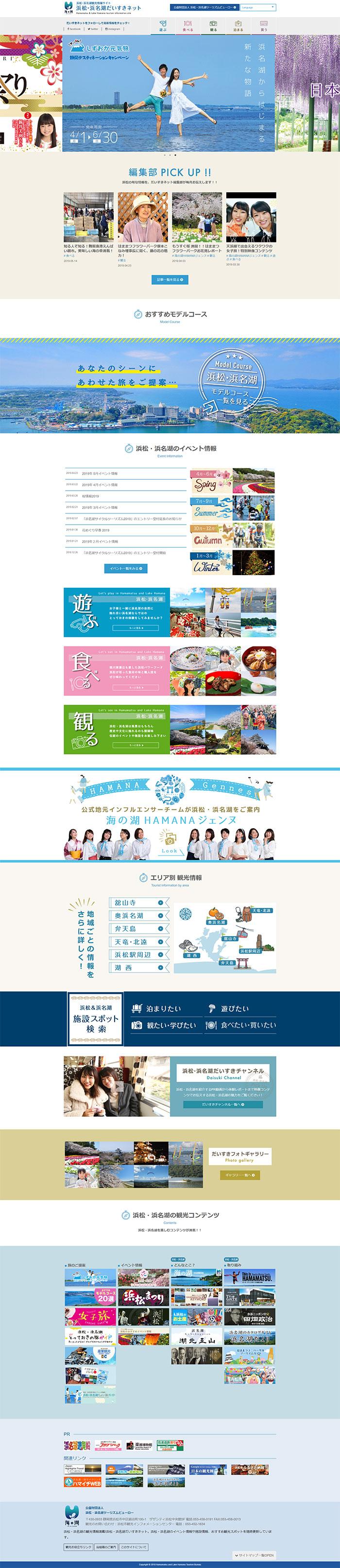公式/浜松・浜名湖観光情報サイト~浜松・浜名湖だいすきネット~