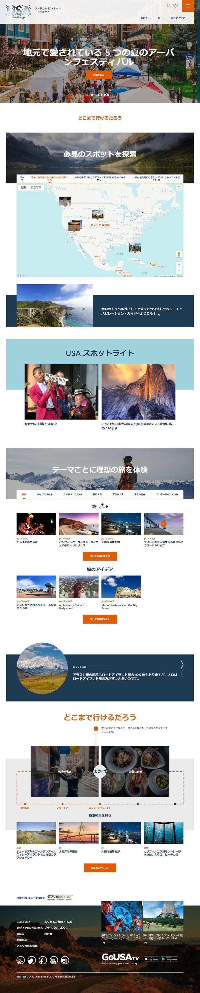 国立公園などのアメリカ観光地と名所を検索 | GoUSA