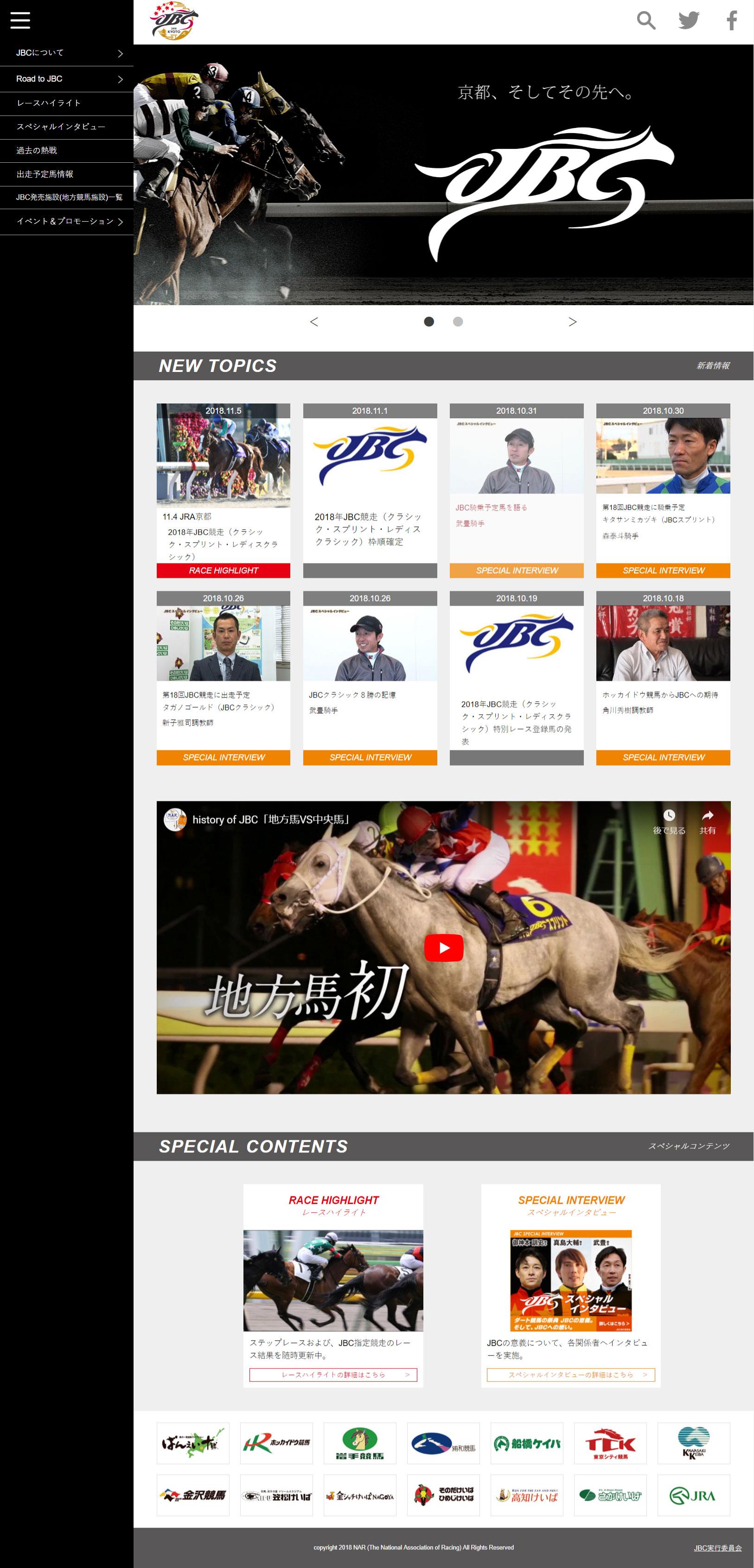 JBC特設サイト2018【トップページ】