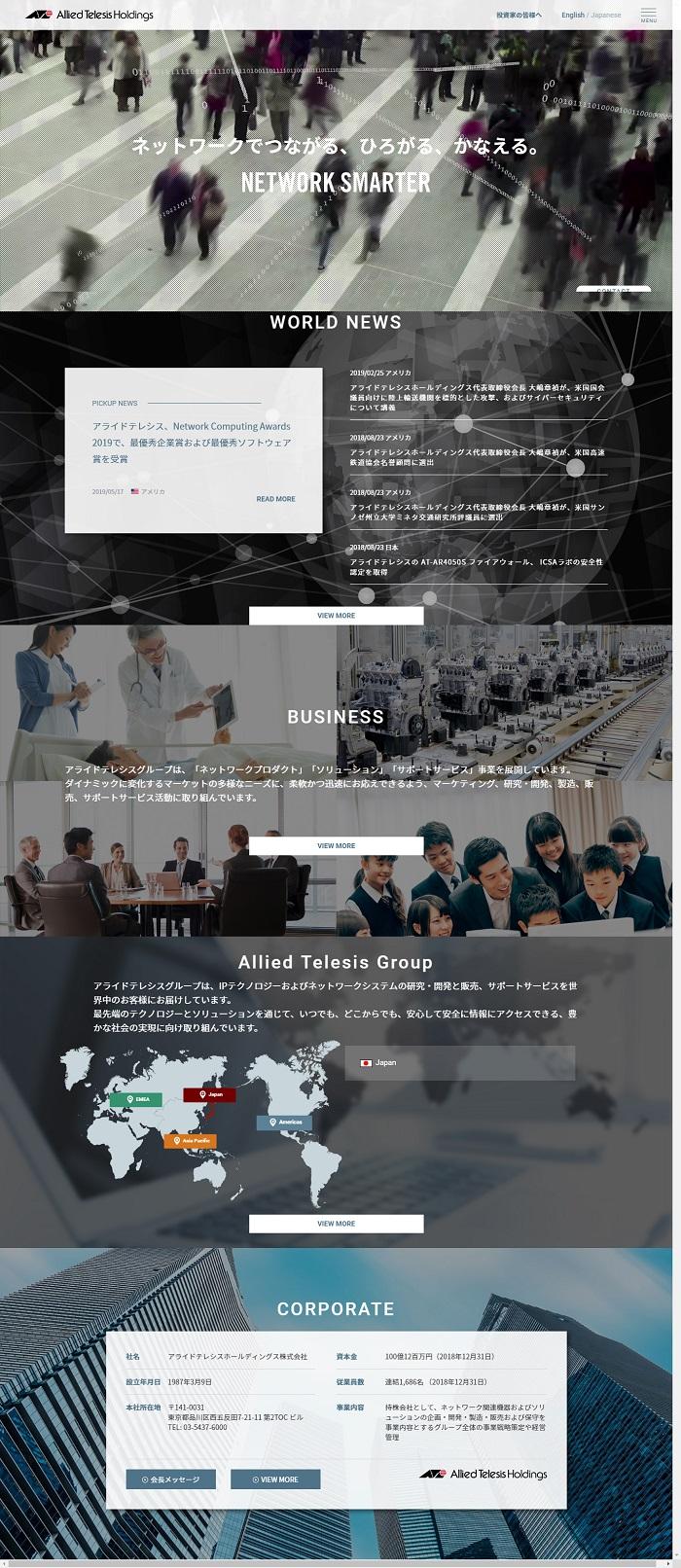 Allied Telesis Group