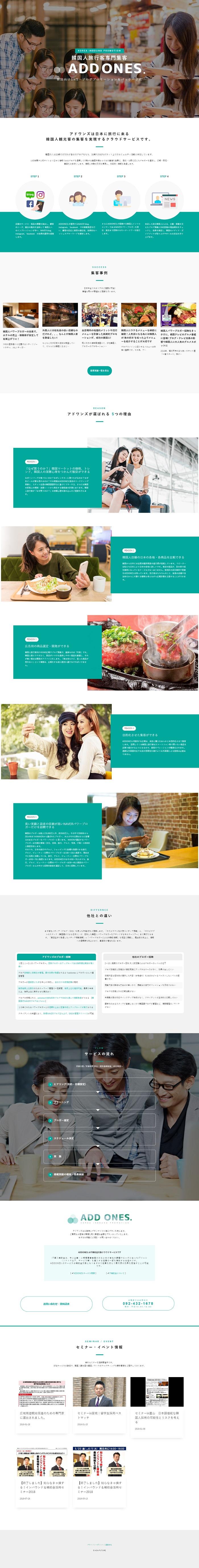 韓国人旅行客集客 ADDONES. アドワンズ | 日本に来る観光客へ広告・告知、パワーブロガーの招待