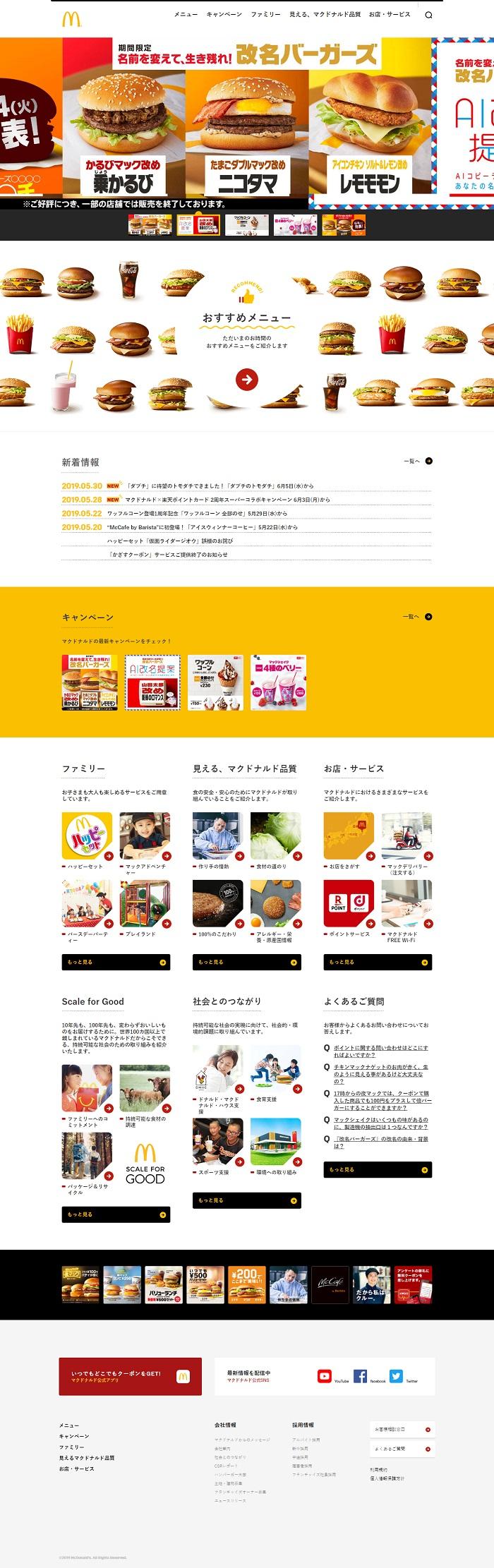 マクドナルド公式サイト | McDonalds Japan