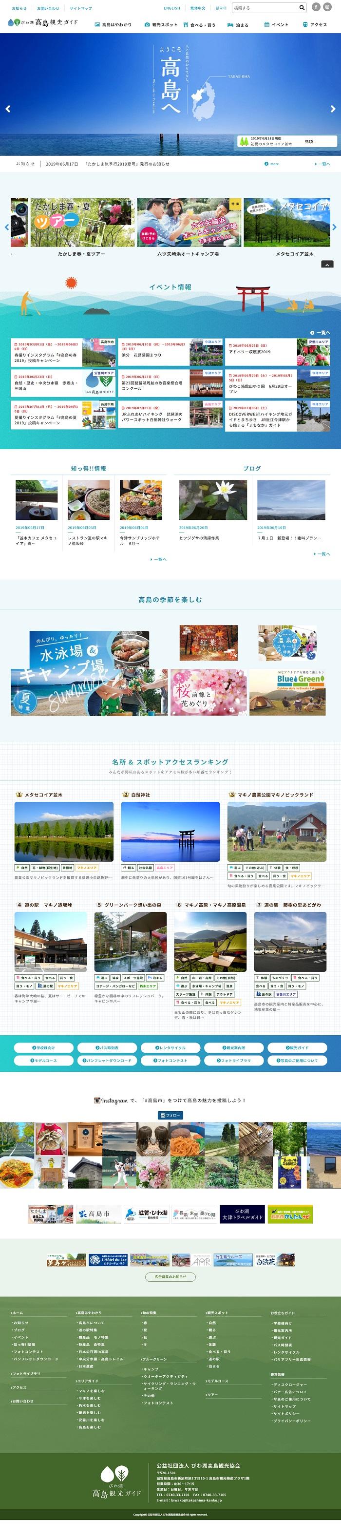 びわ湖高島観光ガイド