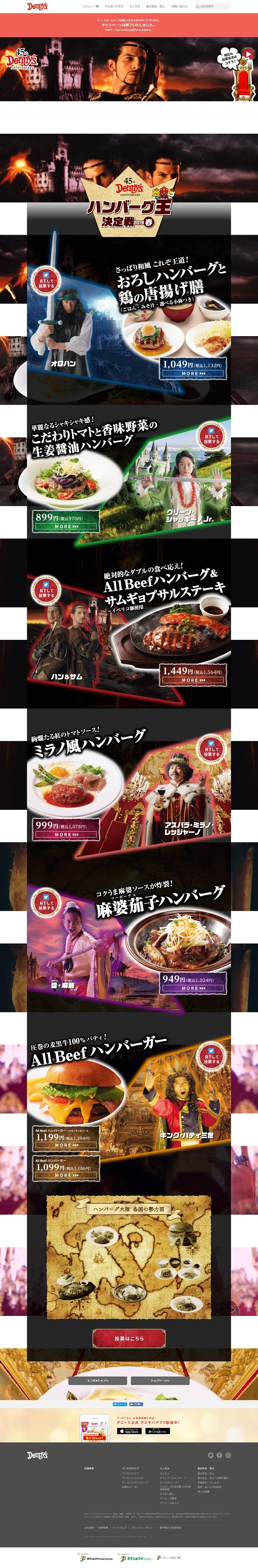 ハンバーグ王決定戦 2019春 特設サイト | デニーズ