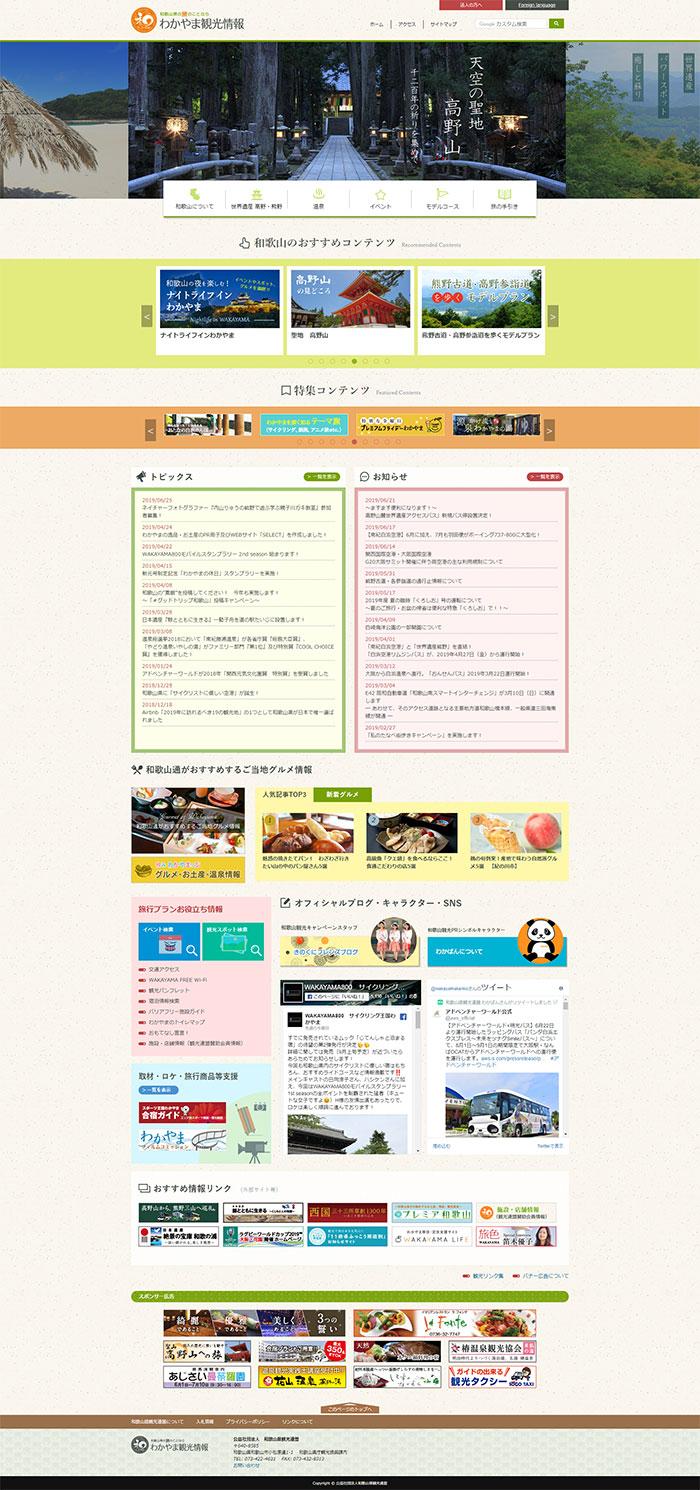 和歌山県観光情報 公式サイト わかやま観光情報