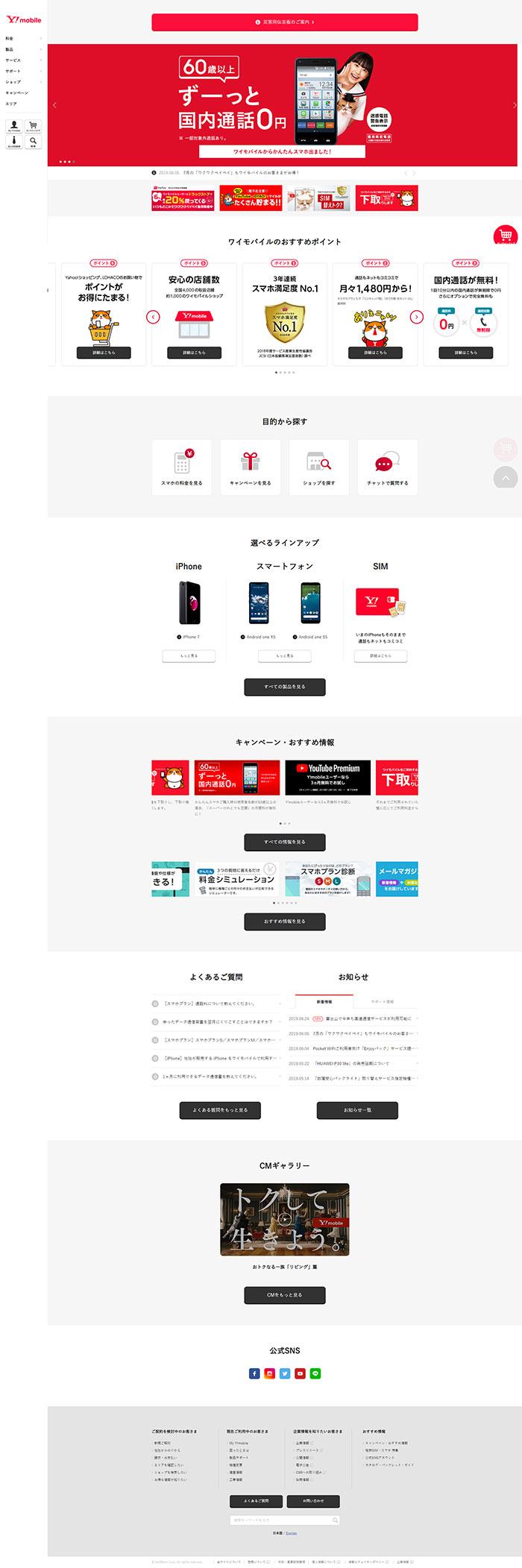 【公式】Y!mobile(ワイモバイル)- 格安SIM・スマホはワイモバイルで