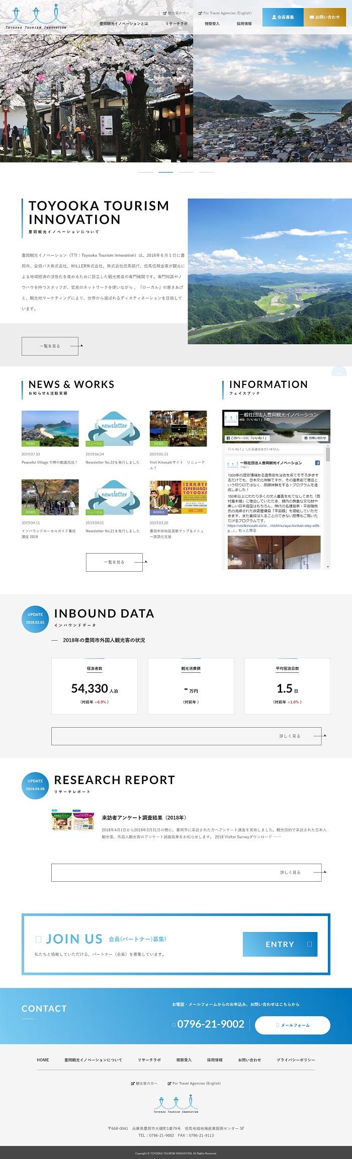 一般社団法人豊岡観光イノベーション|豊岡版DMO - 一般社団法人豊岡観光イノベーションの公式ホームページです。
