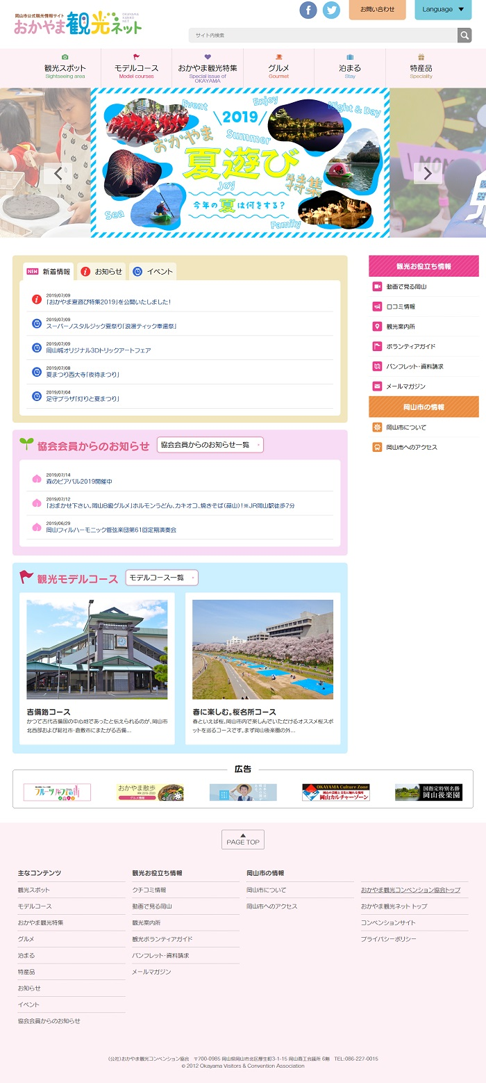 岡山市の観光情報 - おかやま観光コンベンション協会