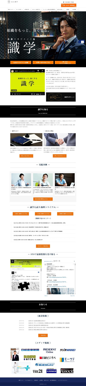 【導入社数1000社突破】|組織コンサルティングの識学