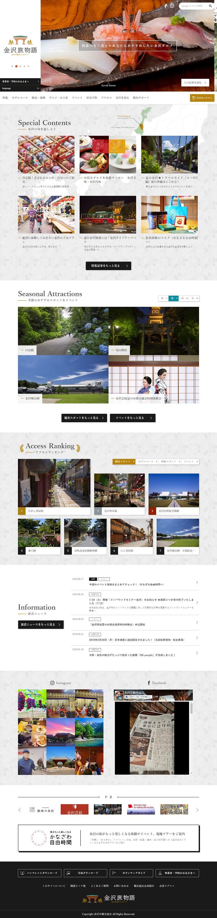 【公式】金沢の観光・旅行情報サイト|金沢旅物語