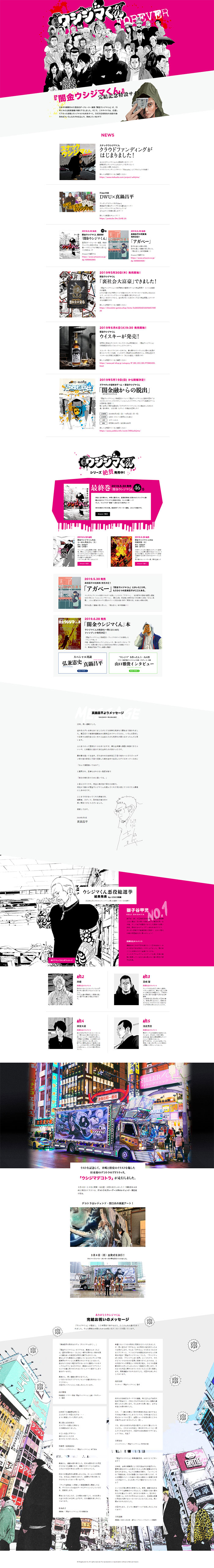 『闇金ウシジマくん』完結記念サイト|ついに終焉。ありがとうウシジマくん!