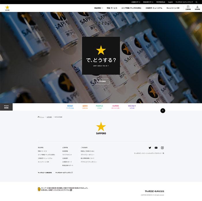新卒採用サイト | サッポロビール