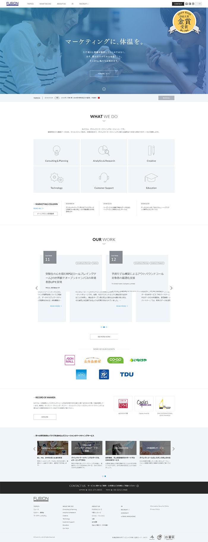 フュージョン株式会社|ダイレクトマーケティングエージェンシー