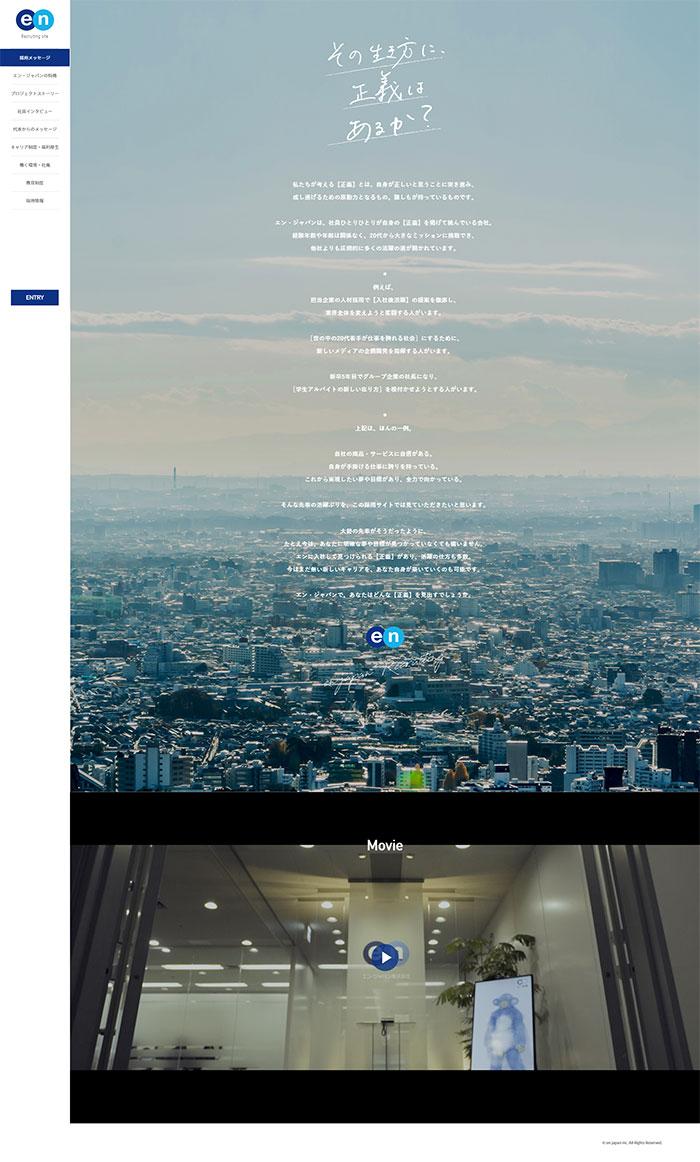 新卒採用サイト2020 | エン・ジャパン株式会社
