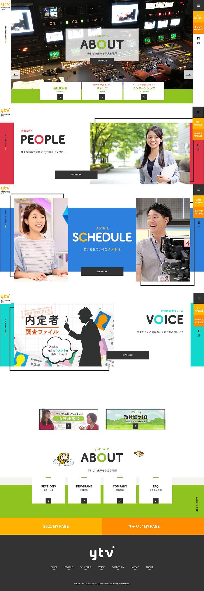 2020年新卒採用サイト|読売テレビ