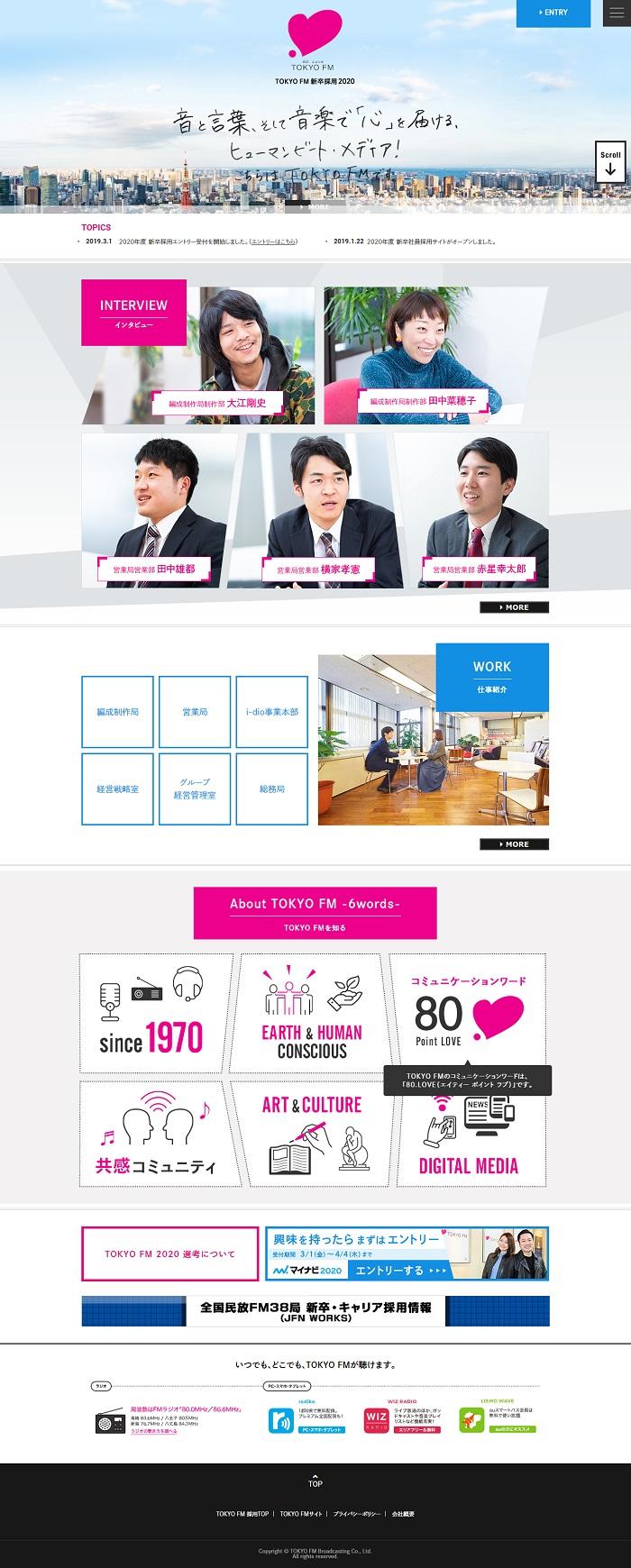 TOKYO FM 新卒採用 2020 -TOKYO FM 80.0MHz