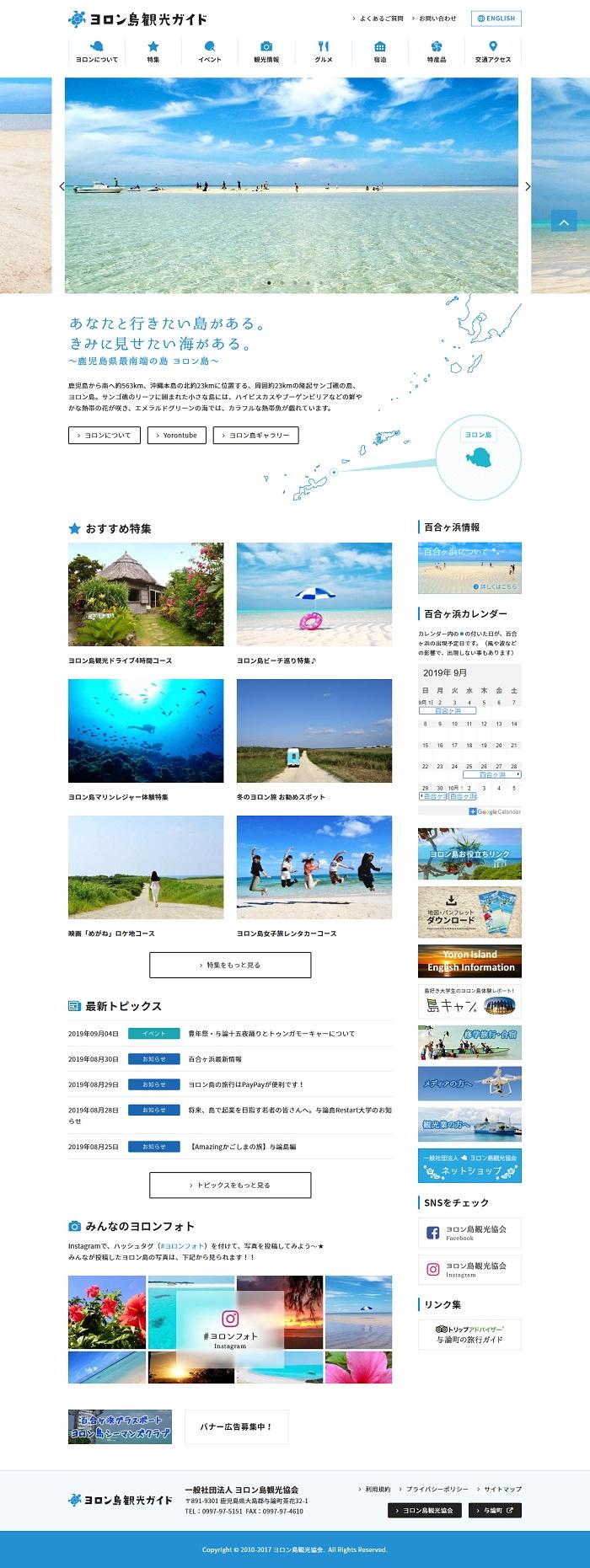 観光情報 | ヨロン島観光ガイド
