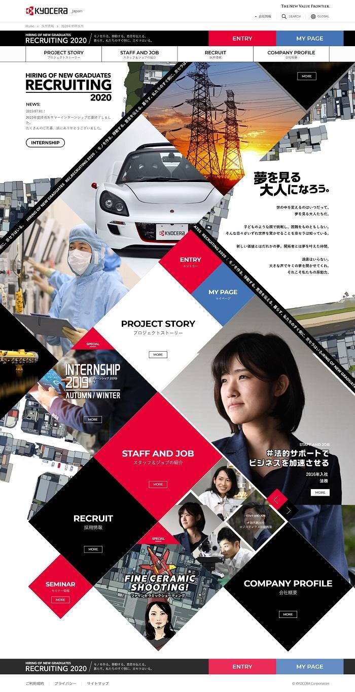 2020年新卒採用|京セラ