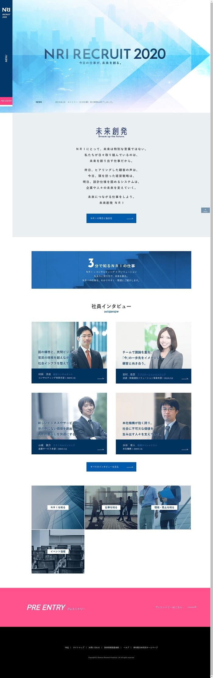 野村総合研究所(NRI) 新卒採用ホームページ