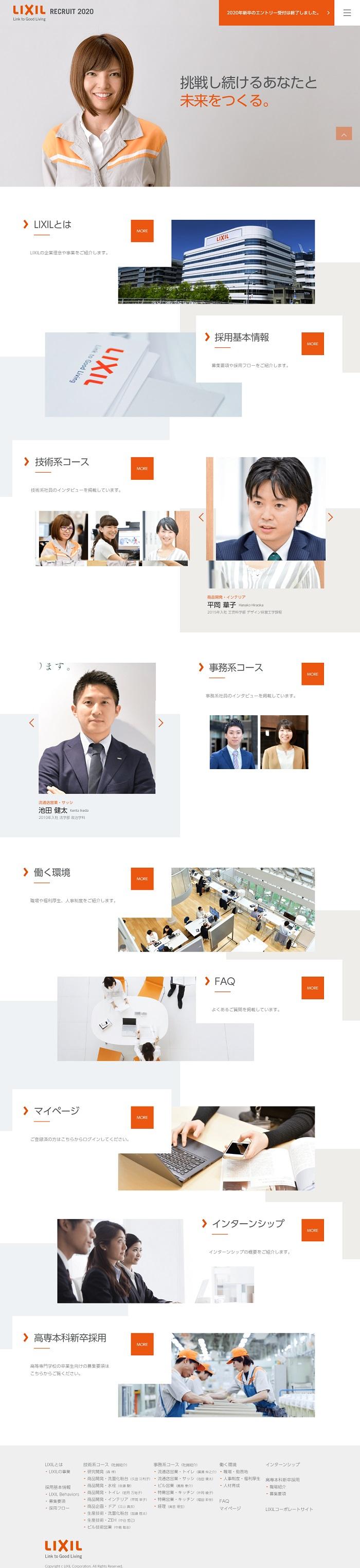 LIXIL新卒採用トップページ