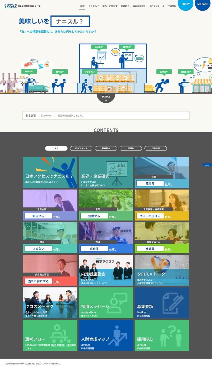 株式会社日本アクセス | 新卒採用2020