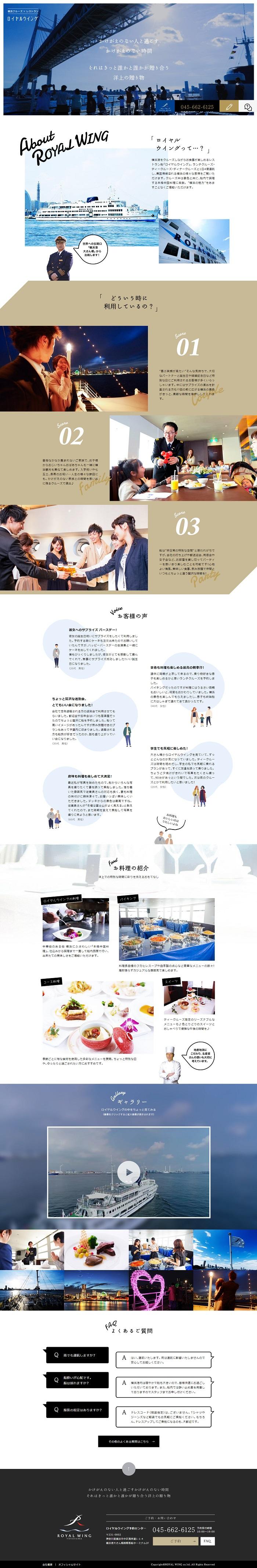 横浜クルーズ×レストラン 【ロイヤルウイング】- 美夜景クルージング