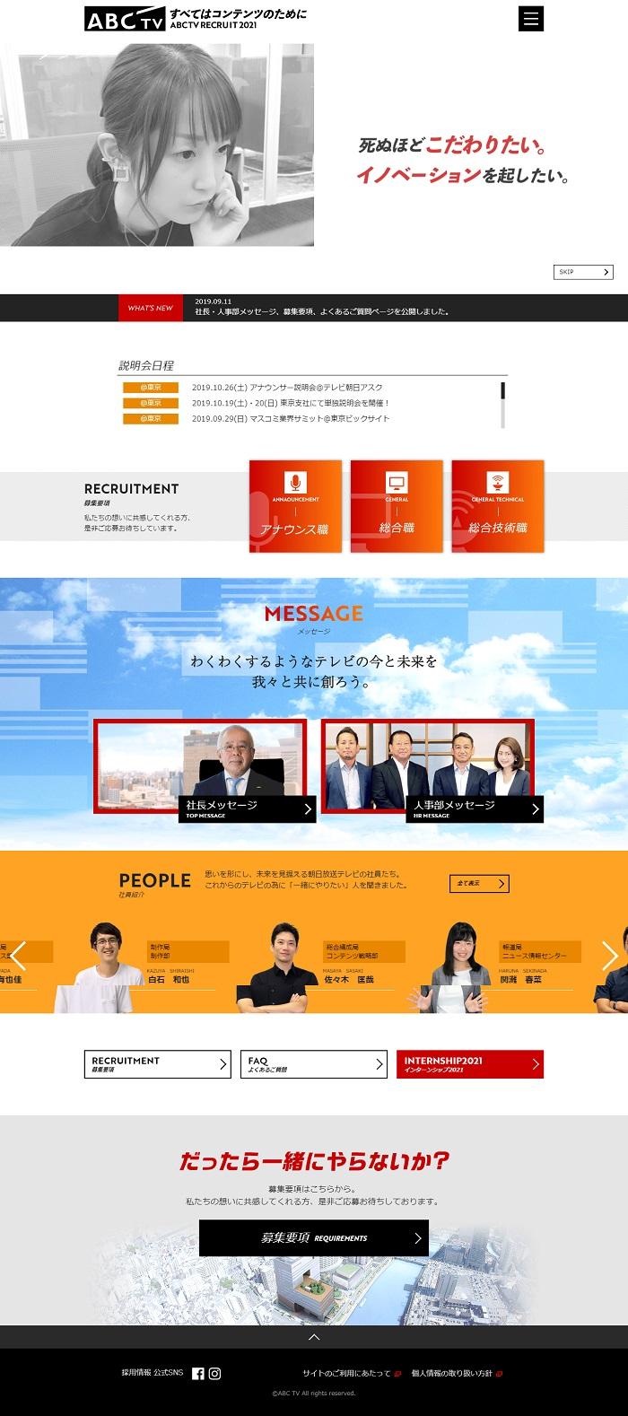 2020年度 新卒採用サイト   朝日放送テレビ