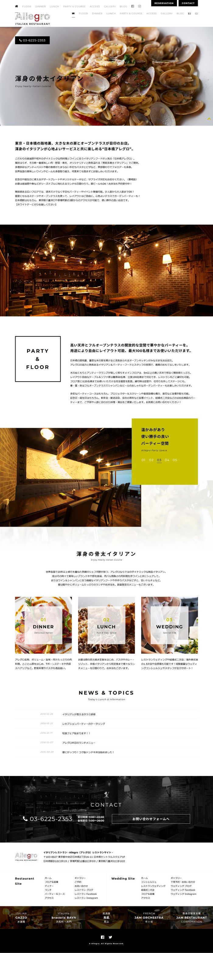 東京・日本橋のイタリアンレストラン「Allegro アレグロ」