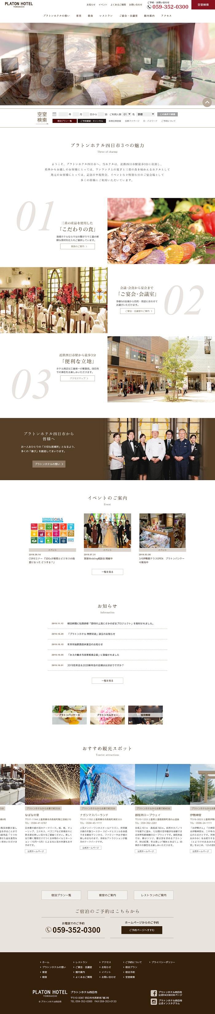 プラトンホテル四日市/三重県四日市駅徒歩3分/公式ホームページ