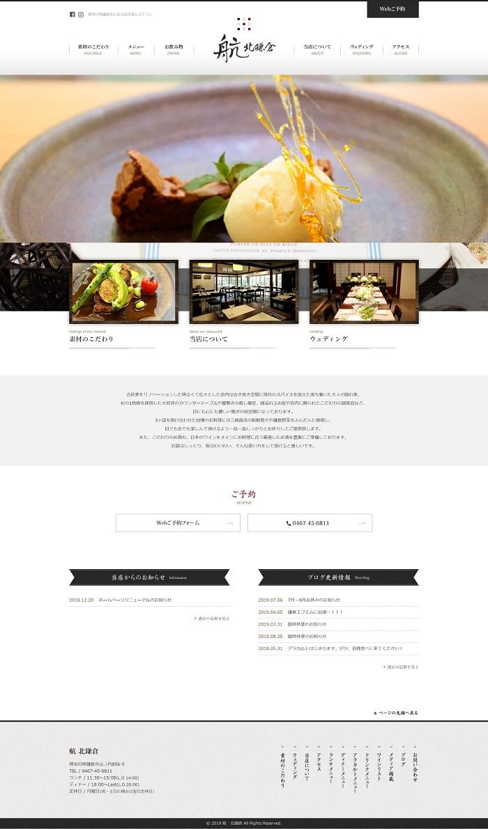 北鎌倉の古民家レストラン|航 北鎌倉|イタリアン、フレンチ、創作料理