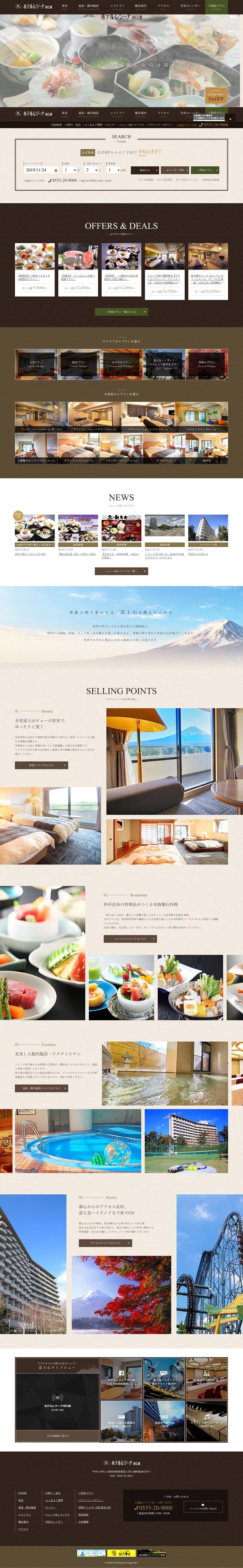 ホテルレジーナ河口湖【公式】全室富士山ビュー
