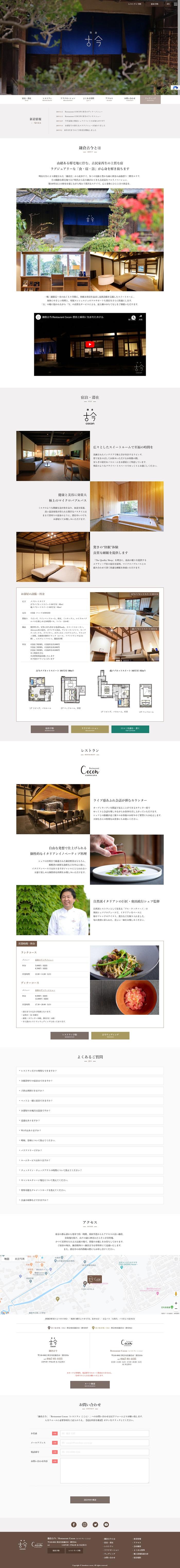 【公式】鎌倉古今/Restaurant Cocon- 歴史と緑苑に包まれたホテル