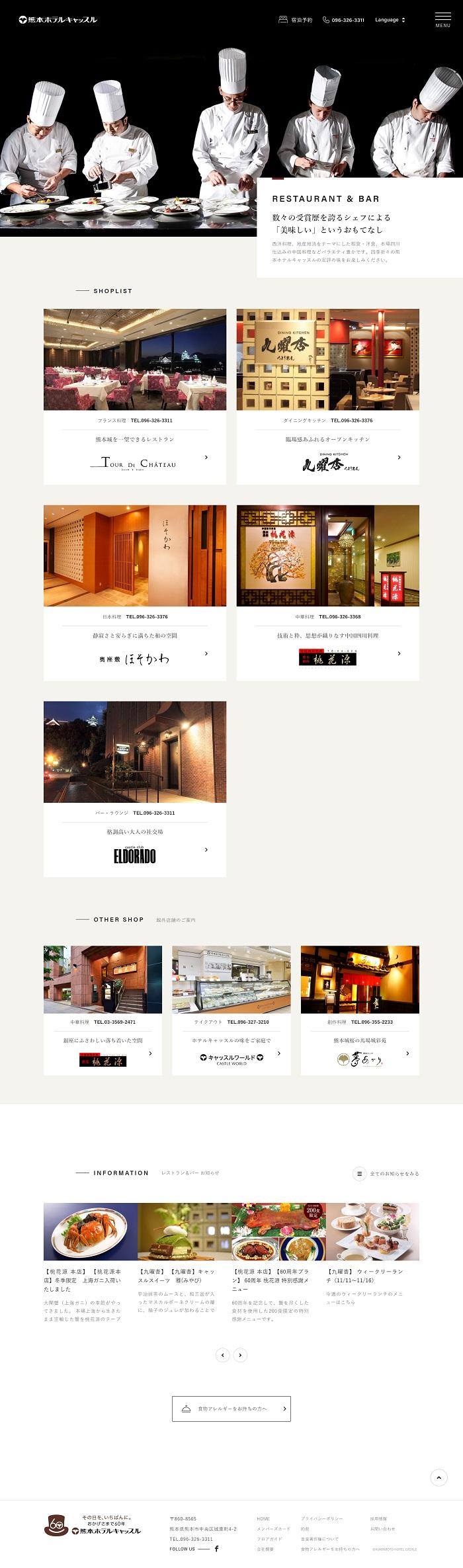 レストラン&バー | 熊本ホテルキャッスル