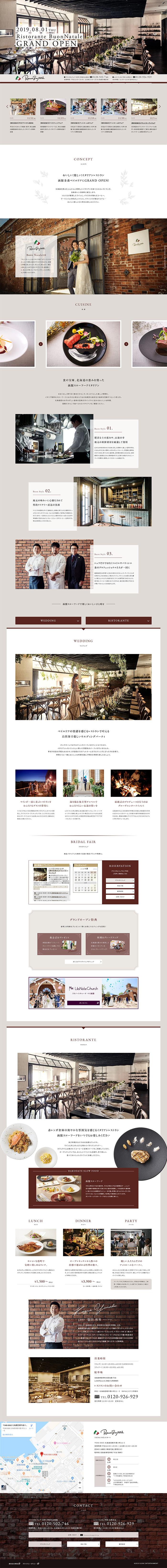 【公式】リストランテ ボンナターレ   函館金森のレストラン・結婚式
