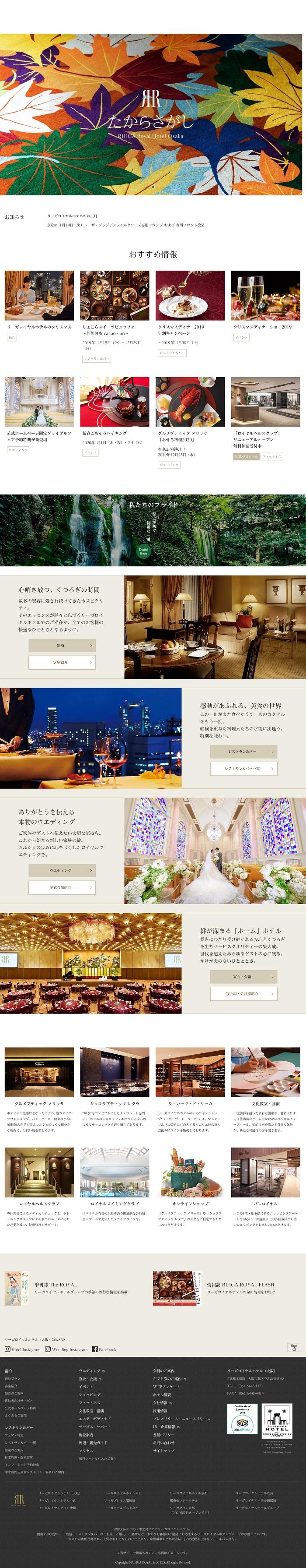 リーガロイヤルホテル(大阪) - 公式サイト