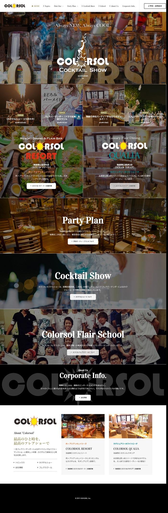 COLORSOL(カラソル)|【池袋のフレアバー】 パーティー・女子会・貸切